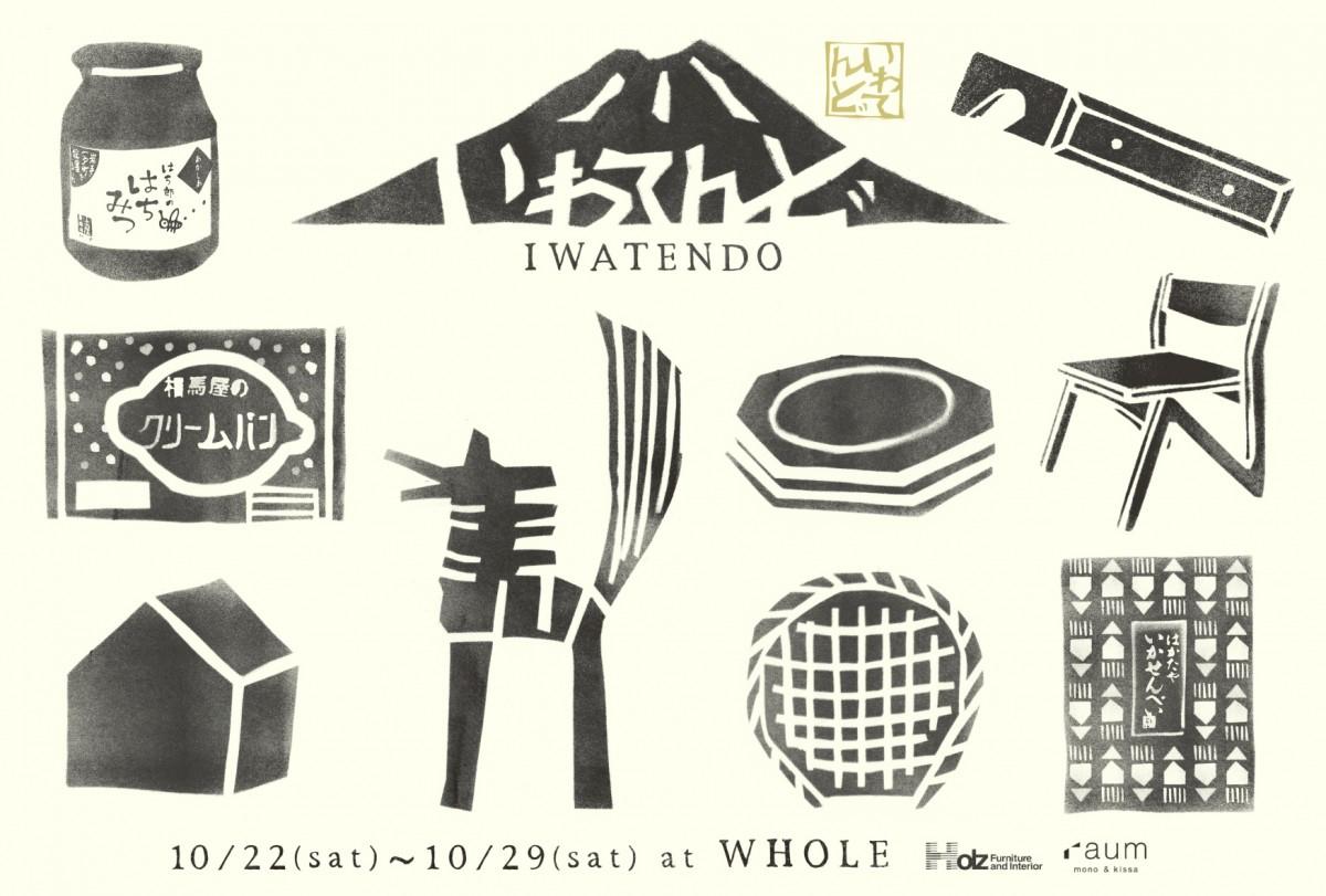 iwatendo_whole_omote_cr