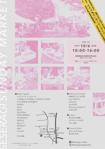 ssm12_flyer_ウラ